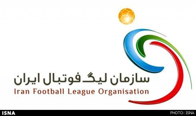 سازمان لیگ فوتبال