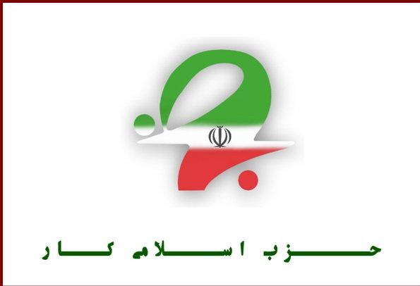 حزب اسلامی کار