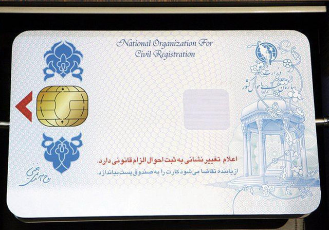 کارت هوشمند ملی