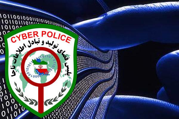 پلیس فتا