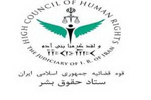 ستاد حقوق بشر قوه قضاییه