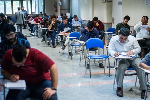 آزمون سراسری کارشناسی ارشد - دانشگاه علم و صنعت