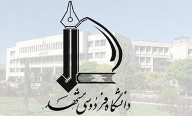 دانشگاه فردوسی مشهد