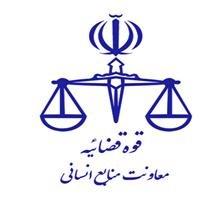 معاونت منابع انسانی قوه قضاییه