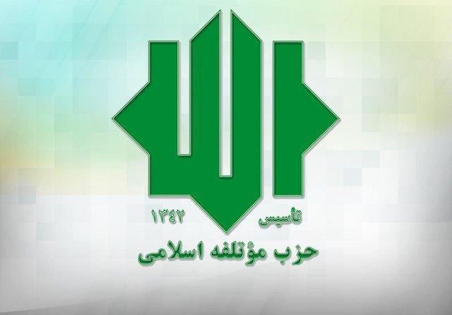 آرم حزب موتلفه اسلامی