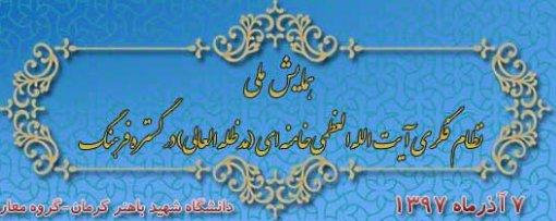 """همایش ملی """"نظام فکری حضرت آیت الله خامنهای در گستره فرهنگ"""""""