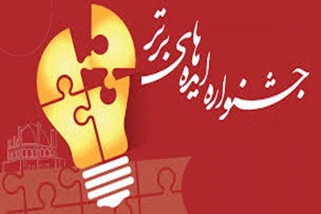 جشنواره ایده های برتر