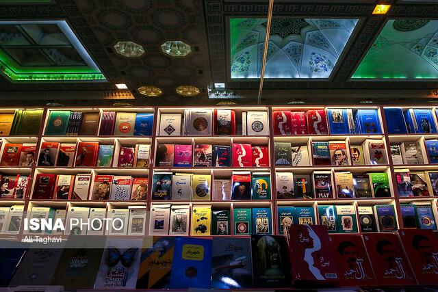 اولین روز نمایشگاه بین المللی کتاب تهران