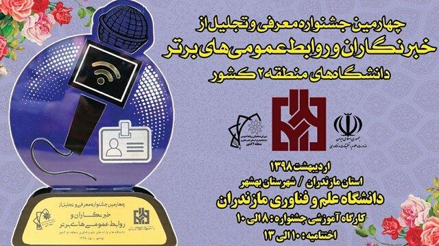 جشنواره روابطعمومیها و خبرنگاران منطقه 2 کشور