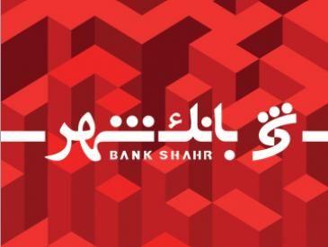 بانک شهر