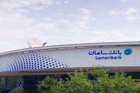 شعبه بانک سامان