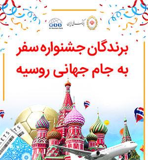 برندگان جشنواره سفربه جام جهانی روسیه