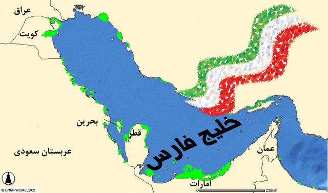 اطلس ماهیان خلیجفارس