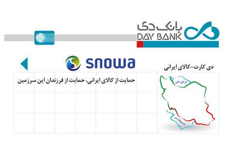 اقدام و عمل بانک دی در تحقق حمایت از تولید کننده داخلی