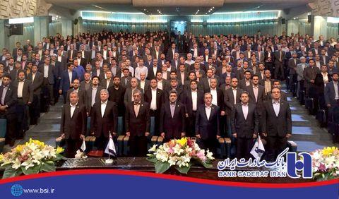 گردهمایی شعب مرکز تهران بانک صادرات ایران