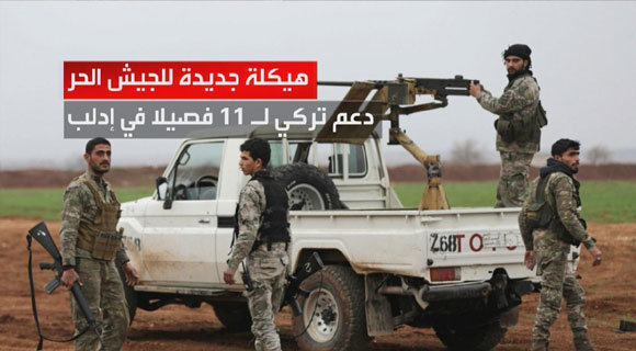 """11 گروه از """"شورشیان ارتش آزاد سوریه"""""""