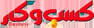 سایت خبری تحلیلی کسب و کار