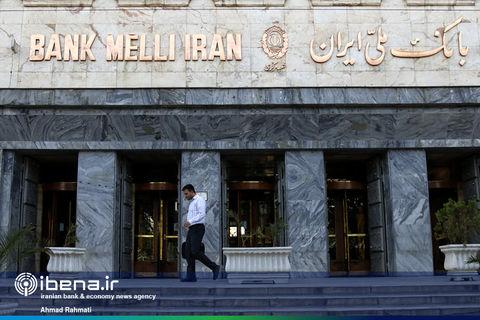بانک ملی ایران در قاب ایبِنا