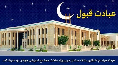 مدرسه بانک سامان در یزد