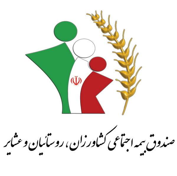 صندوق بیمه روستایی و عشایر