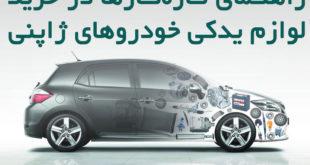 راهنمای تازهکارها در خرید لوازم یدکی خودروهای ژاپنی