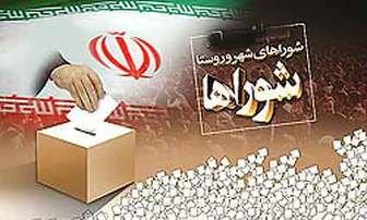 انتخابات شوراها