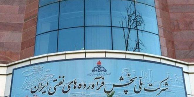 شرکت ملی پخش فرآوردههای نفتی ایران