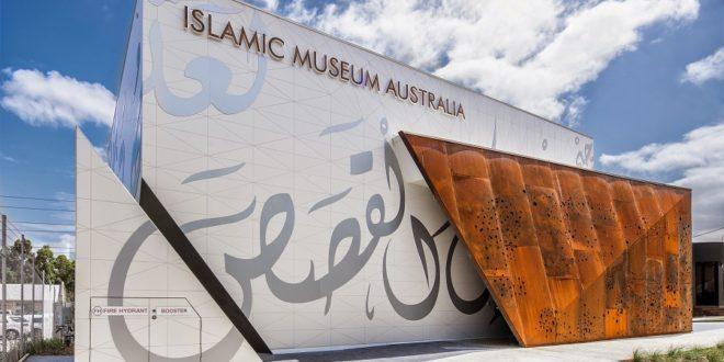 موزه اسلامی استرالیا
