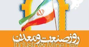 روز ملی صنعت و معدن