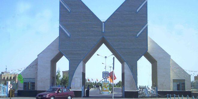 دانشگاه آزاد اسلامی زاهدان