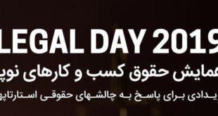 رویداد Legalday2019