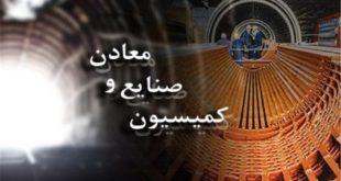 کمیسیون صنایع و معادن مجلس