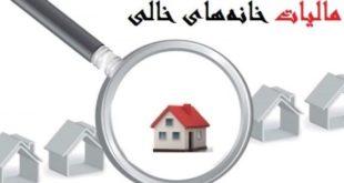 مالیات خانه خالی