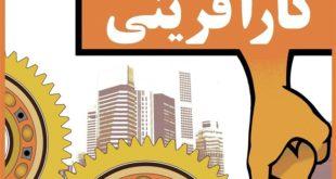 جشنواره انتخاب کارآفرینان برتر