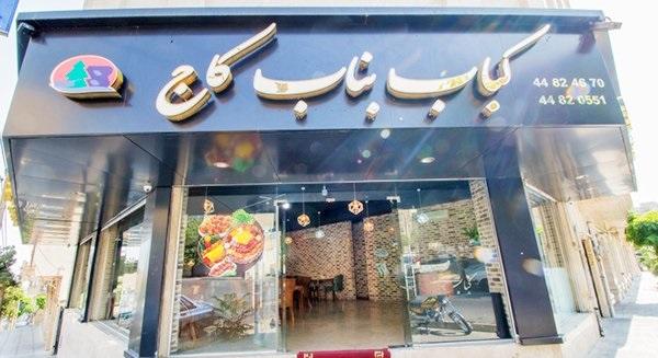 رستوران کباب سرای بناب کاج