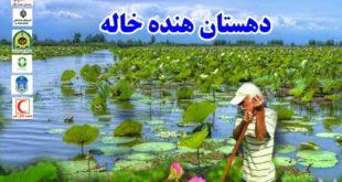جشنواره «گلدهی لاله تالابی»