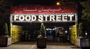 خیابان خوراکیها
