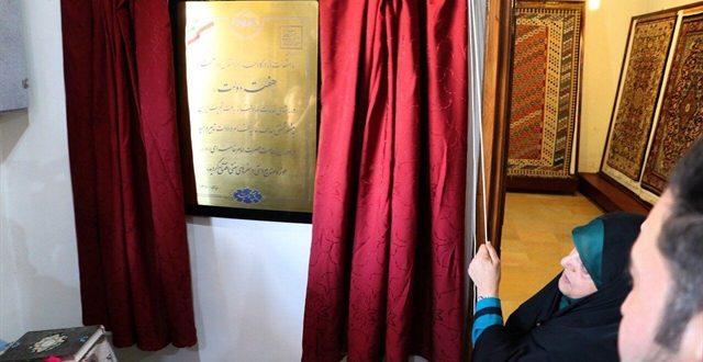 موزه صنایعدستی قلعه وکیل اراک افتتاح شد