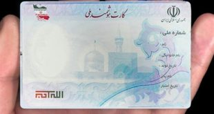 National Smart Card