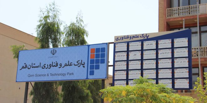 Qom Science and Technology Park