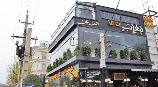 کافه رستوران مغرب