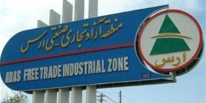 منطقه آزاد تجاری صنعتی ارس