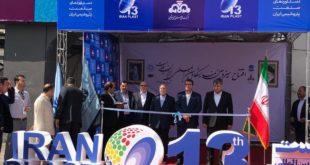 نمایشگاه بینالمللی ایرانپلاست