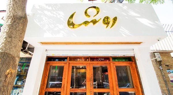 رستوران روشا