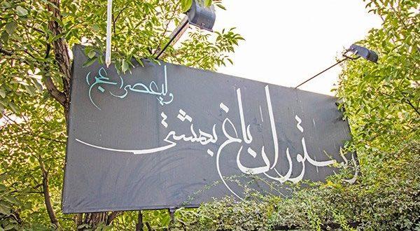 رستوران باغ بهشتی فرحزاد