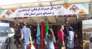 جشنواره فرهنگ ملی اقوام ایرانی لرستان