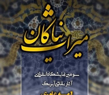 نمایشگاه نقاشی 16 اثر تاریخی خراسان در مشهد