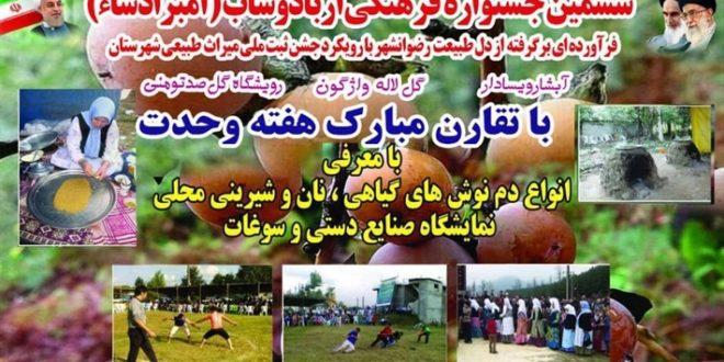 ششمین جشنواره فرهنگی «اربادوشاب»