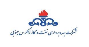 شرکت بهرهبرداری نفت و گاز زاگرس جنوبی