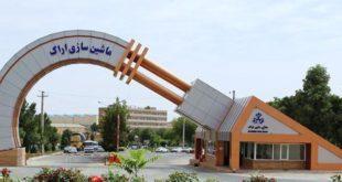 ثبت ایستگاه راهآهن و ماشینسازی اراک